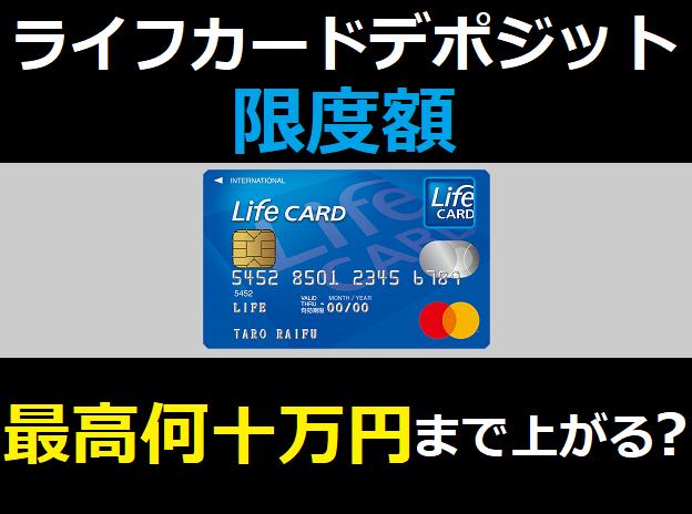 ライフカードデポジットの限度額は最高何十万円まで上がる?