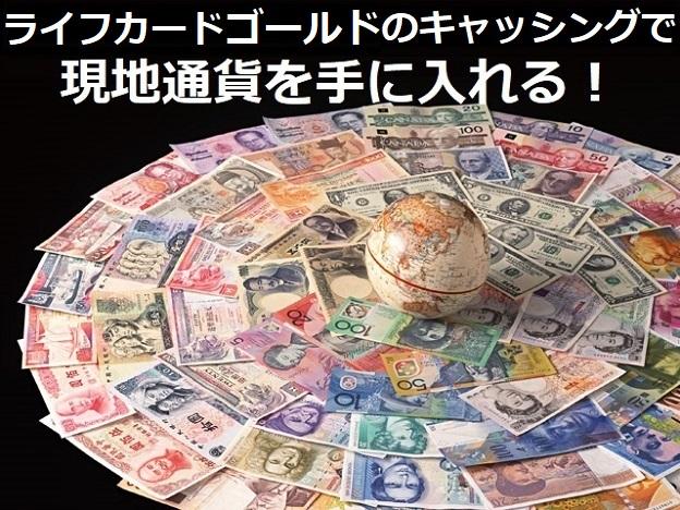 ライフカードゴールドのキャッシングで現地通貨を手に入れる
