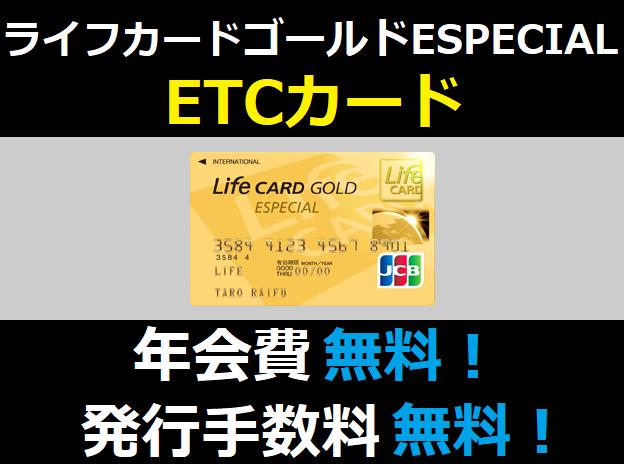 ライフカードゴールドESPECIALのETCカードは発行手数料無料