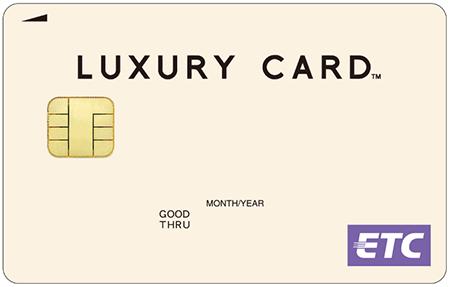 ラグジュアリーカードのETCカードの画像
