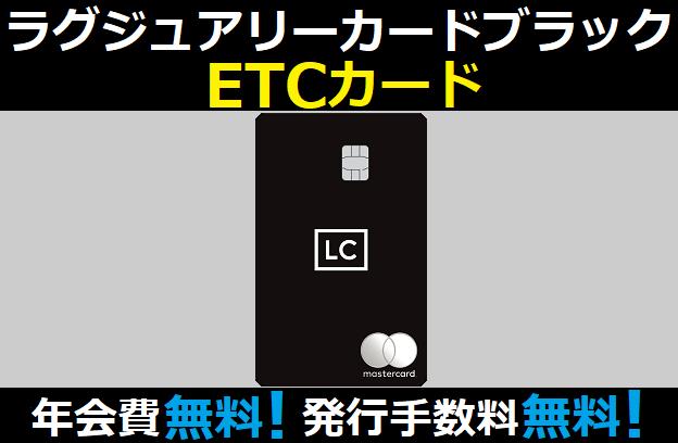ラグジュアリーカードブラックのETCカードは年会費、発行手数料無料