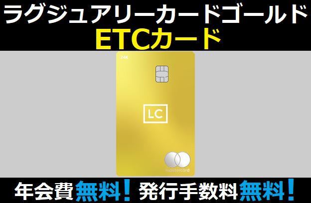 ラグジュアリーカードゴールドのETCカードは発行手数料無料