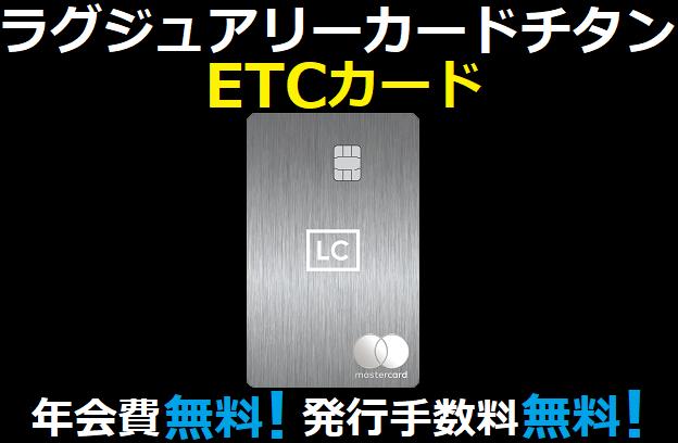ラグジュアリーカードチタンのETCカードは年会費、発行手数料無料