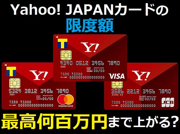 ヤフーカードの限度額は最高何百万円まで上がる?