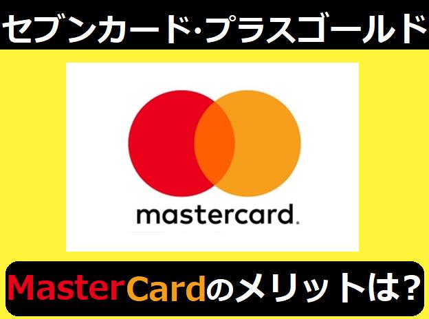 セブンカードプラスゴールドのマスターカードのメリットは?