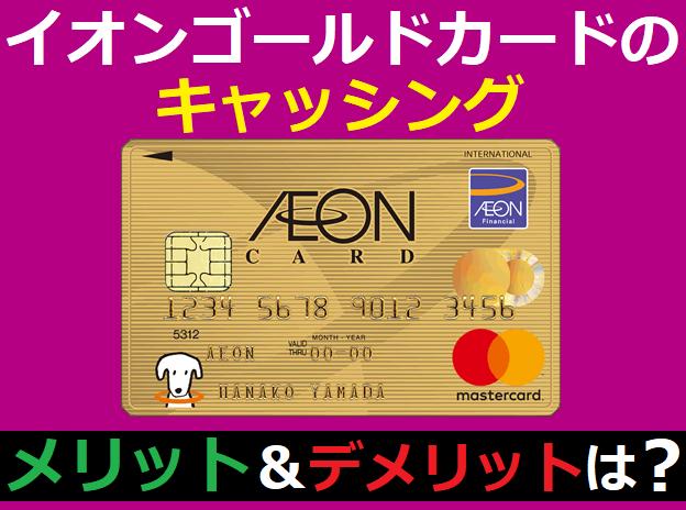 イオンゴールドカードのキャッシングのメリット&デメリットは?