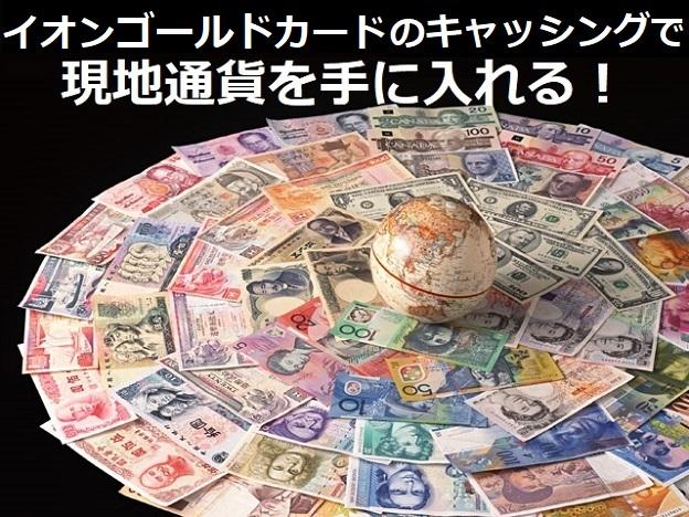 G.Gイオンゴールドカードのキャッシングで現地通貨を手に入れる