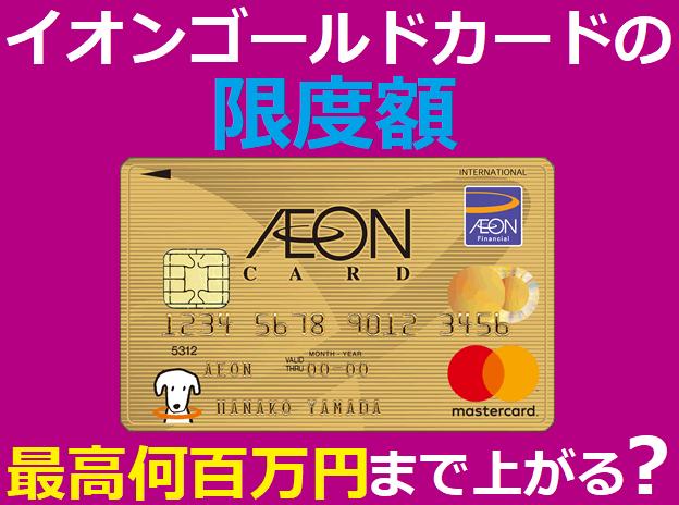 イオンゴールドカードの限度額は最高何百万円まで上がるか