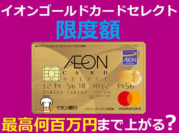 イオンゴールドカードセレクトの限度額は最高何百万円まで上がるか