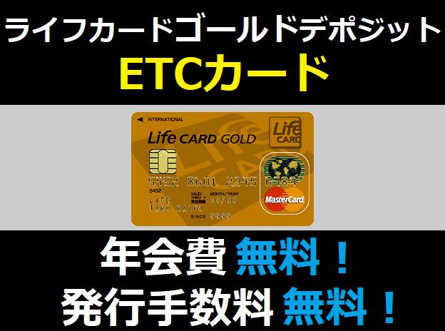 ライフカードゴールドデポジットのETCカードは年会費無料、発行手数料無料
