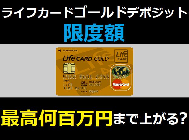 ライフカードゴールドデポジットの限度額は最高何十万円まで上がる?