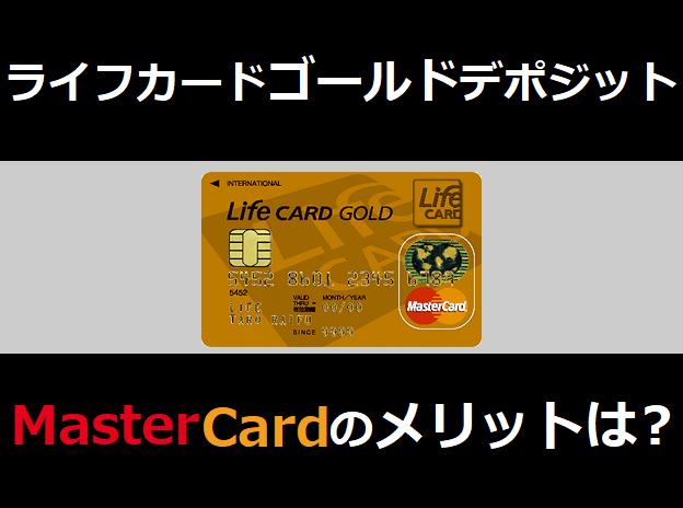 ライフカードゴールドデポジットのマスターカードのメリットは?