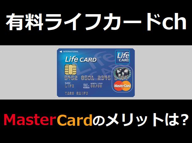 有料ライフカードchのマスターカードのメリットは?