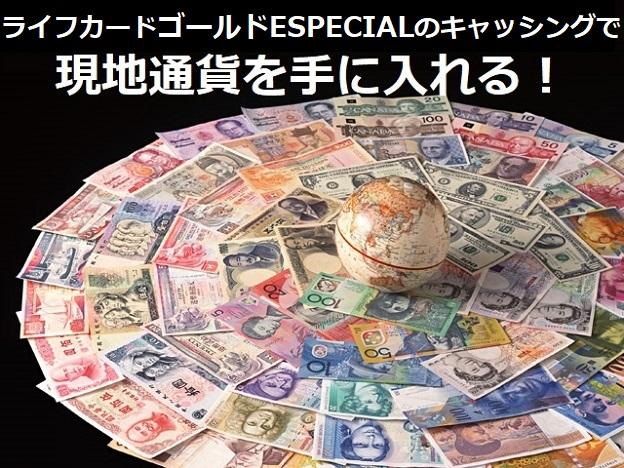 ライフカードゴールドESPECIALのキャッシングで現地通貨を手に入れる