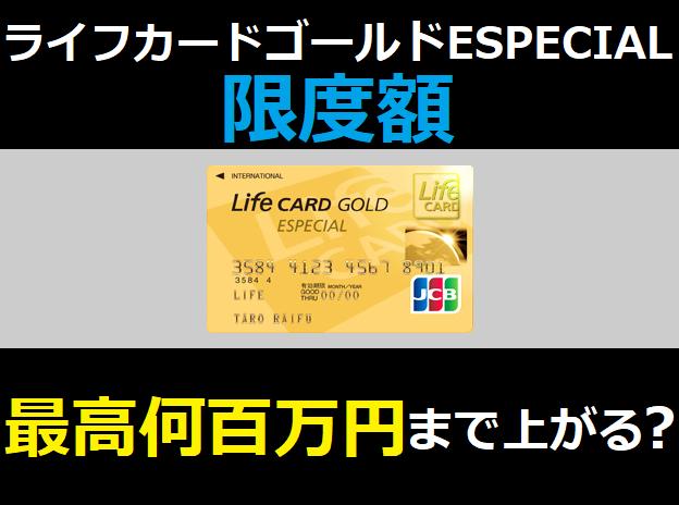 ライフカードゴールドESPECIALの限度額は最高何百万円まで上がる?