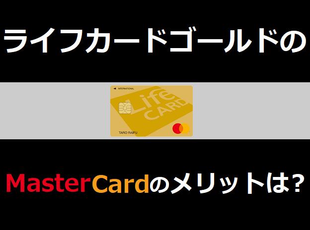 ライフカードゴールドのマスターカードのメリットは?