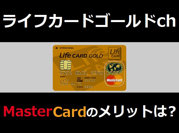 ライフカードゴールドchのマスターカードのメリットは?