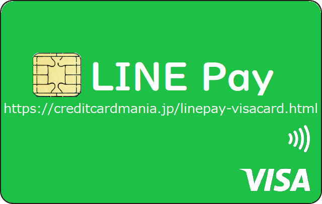 LINE PayVISAカードとVISAのタッチ決済の画像