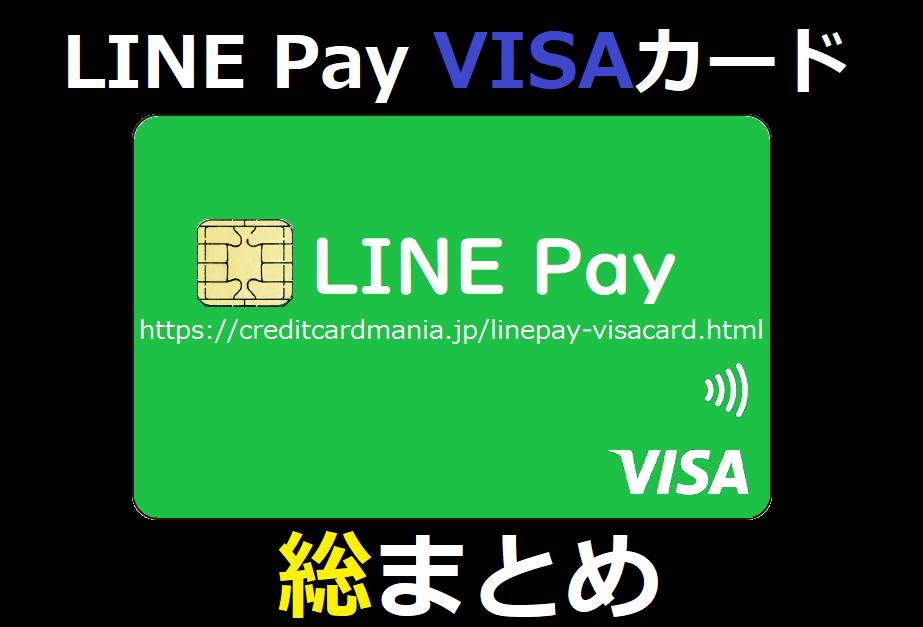 LINE PayVISAカードの総まとめ