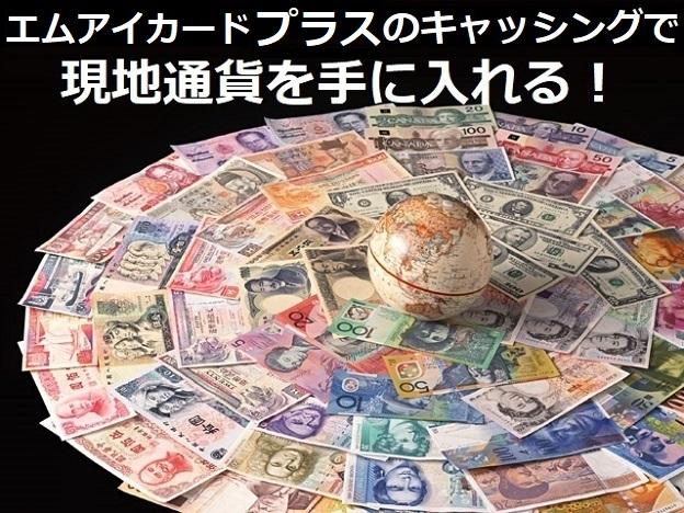 エムアイカードプラスのキャッシングで現地通貨を手に入れる