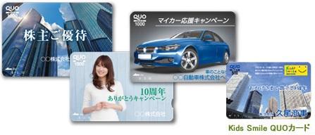 企業が記念品や新商品の販促や宣伝で作るオリジナルのクオカード