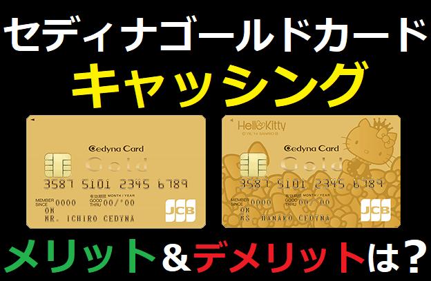 セディナゴールドカードのキャッシングのメリット&デメリットは?