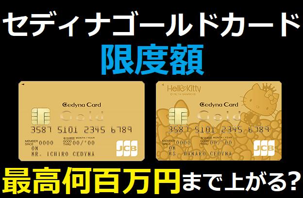 セディナゴールドカードの限度額は最高何百万円まで上がる?