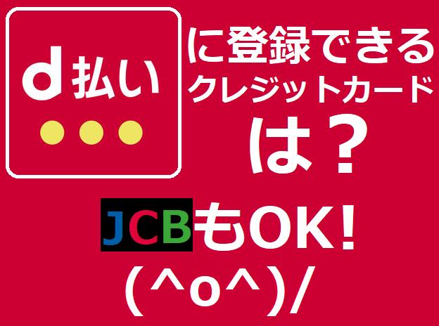 d払いに登録できるクレジットカードはJCBは、まだダメ?