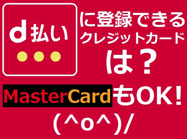 d払いに登録できるクレジットカードはマスターカードもOK