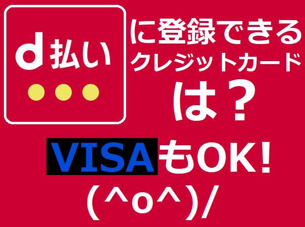 d払いに登録できるクレジットカードはVISAもOK