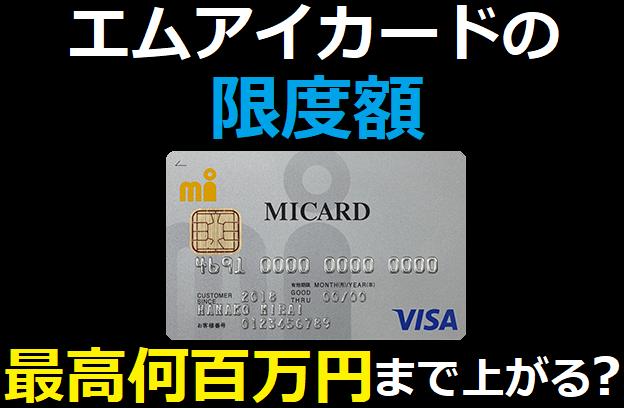 エムアイカードの限度額は最高何百万円まで上がる?