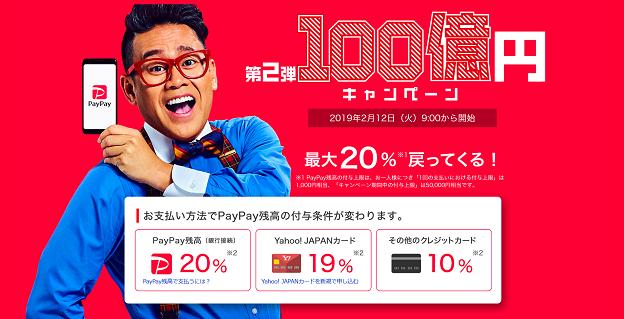 PayPayの第2弾100億円キャンペーンが2019年2月12日から開催決定!
