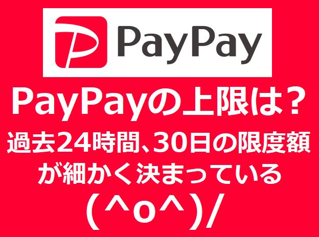 PayPayの上限は?過去24時間、30日の限度額が細かく決まっている