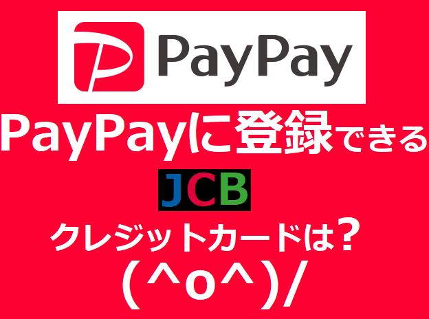 PayPayでJCBに登録できるクレジットカードは?