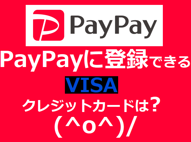 PayPayでVISAが使えるクレジットカードは?