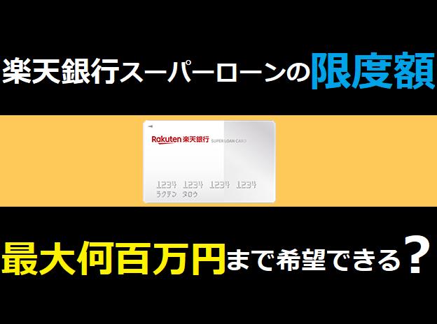 楽天銀行カードローンの限度額は最大何万円まで希望できる?