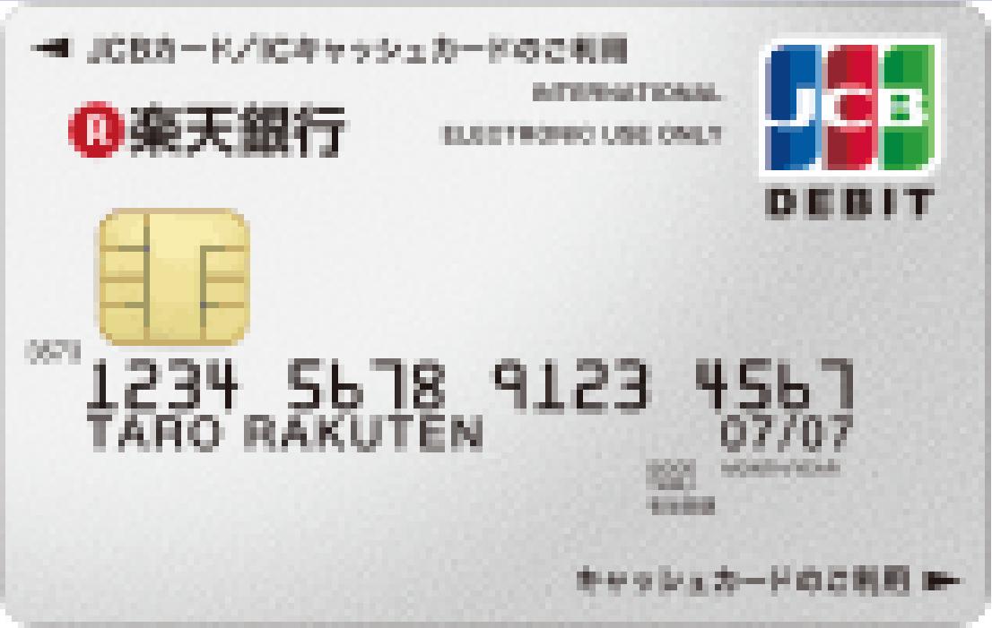 楽天銀行デビットカードのJCBの通常デザイン