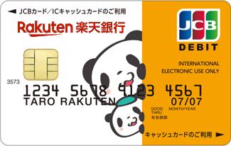 楽天銀行デビットカードのJCBのお買い物パンダデザイン