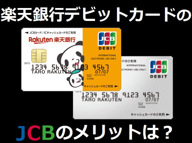 楽天銀行デビットカードのJCBメリットは?デメリットもまとめ