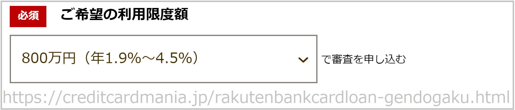 楽天銀行カードローン申し込み時の希望限度額の選択肢