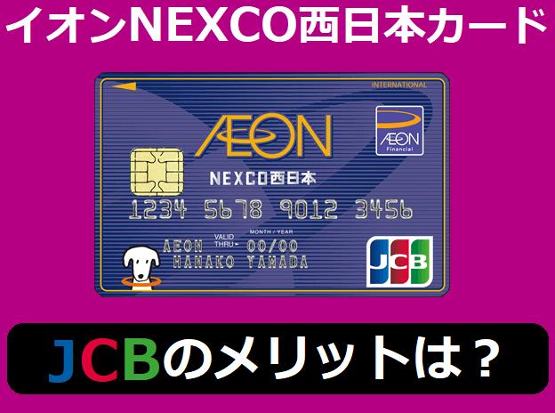 イオンNEXCO西日本カードのJCBのメリットは?