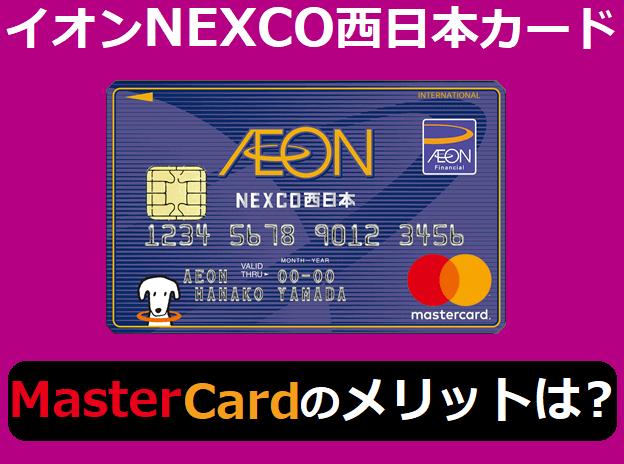 イオンNEXCO西日本カードのマスターカードのメリットは?
