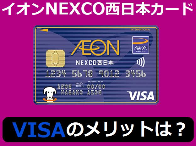 イオンNEXCO西日本カードのVISAのメリットは?