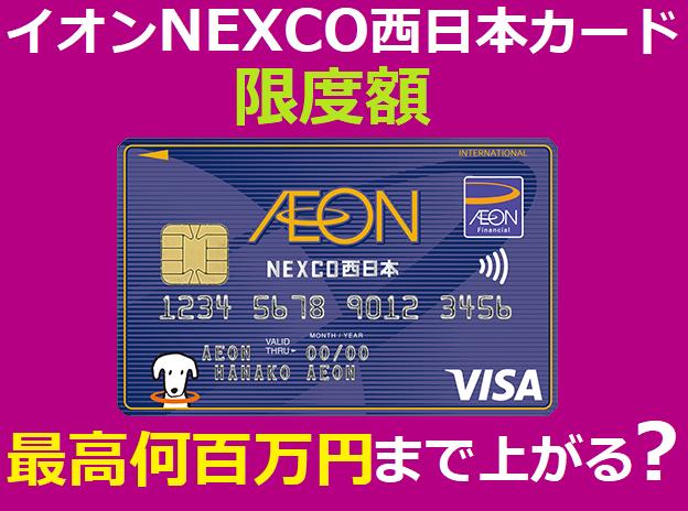 イオンNEXCO西日本カードの限度額は最高何百万円まで上がる?
