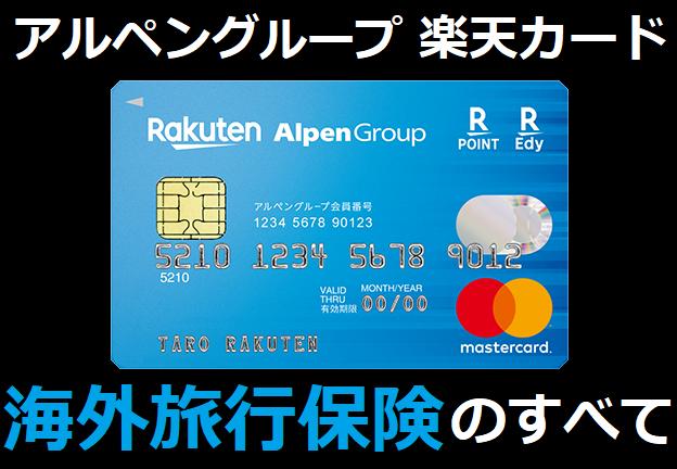 アルペングループ楽天カードの海外旅行保険のすべて