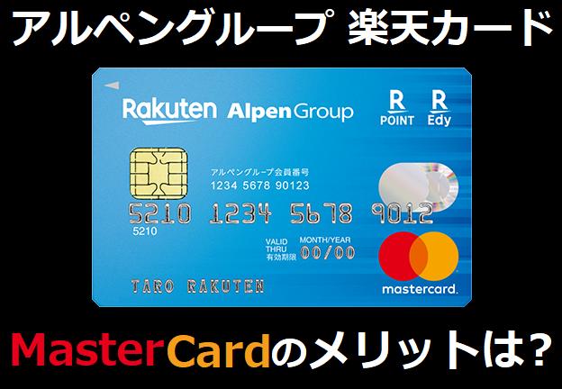 アルペングループ楽天カードのマスターカードのメリットは?