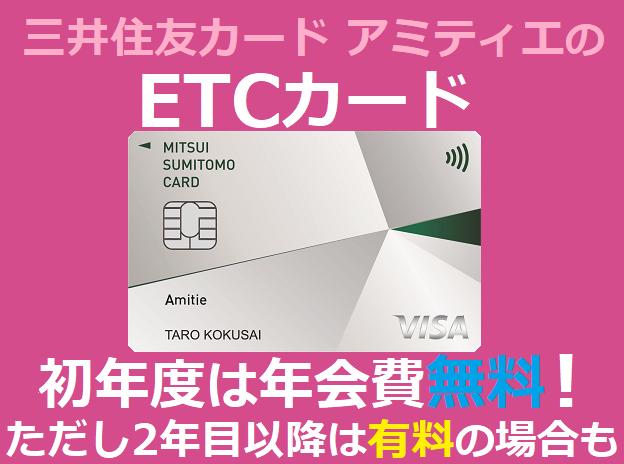 三井住友カード アミティエのETCカード年会費は初年度無料2年目は有料の場合も