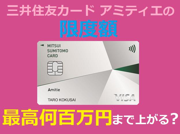 三井住友カード アミティエの限度額は最高何百万円まで上がる?