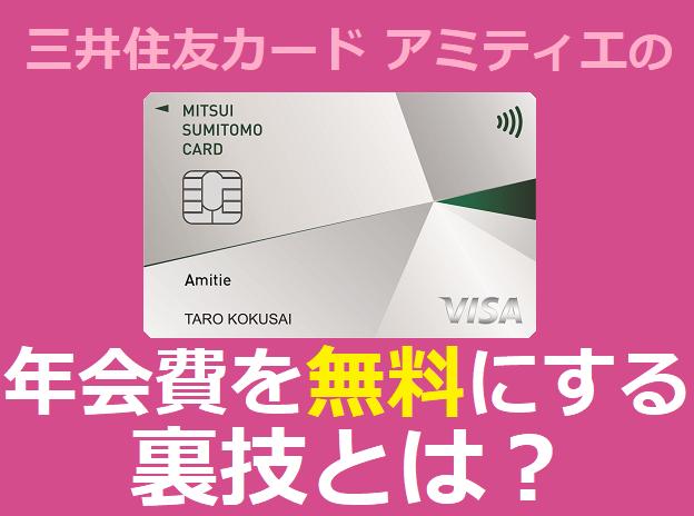 三井住友カード アミティエの年会費を無料にする裏技とは?