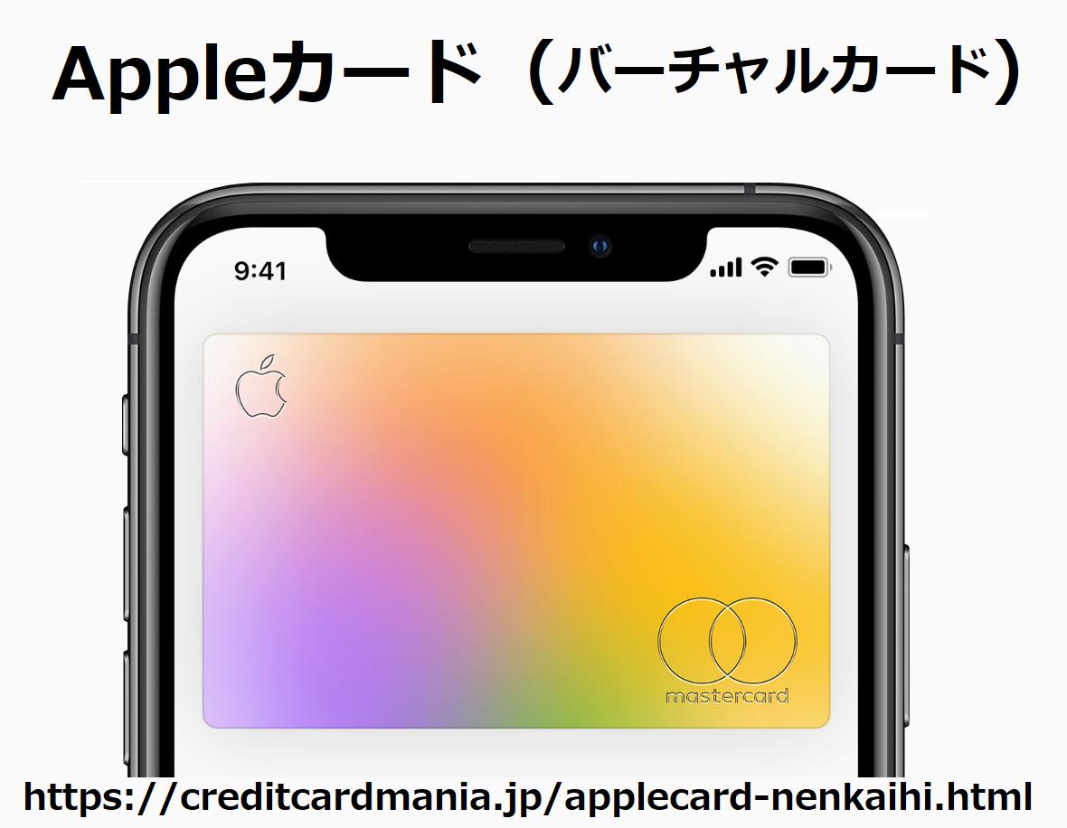 Appleカードのバーチャルカード
